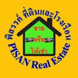 PISAN Real Estate พิสรรค์ ที่ดินและโรงเรือน