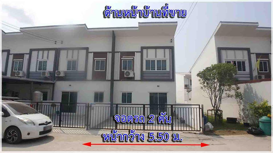 ขายขาดทุน ไลโอ เพชรเกษม 81 ( Lio Townhome Phetkasem 81 ) หลังมุม ใกล้สวนสาธารณะ