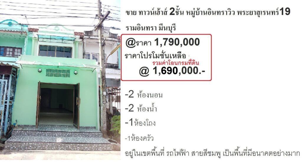 ขายทาวน์เฮ้าส์ 2 ชั้น หมู่บ้านอินทราวิว ถนนรามอินทรา มีนบุรี อยู่ในเขตพื้นที่ รถไฟฟ้า สายสีชมพู