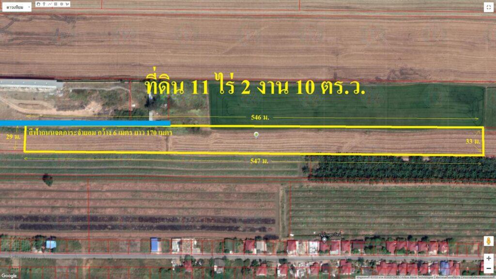 ขายที่ดินพื้นที่สีชมพู 11 ไร่ 2 งาน 10 ตารางวา ใกล้หมู่บ้านสุดารัตน์