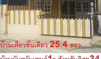 PH865 ขายบ้านเดี่ยวชั้นเดียว 25.4 ตร.ว. หมู่บ้านนันทวันเซนต์ 1 ซ.สังฆสันติสุข 34 รีโนเวทใหม่