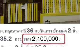PH867 ขายบ้านแฝด 2 ชั้น หมู่บ้านพฤกษาพนาลี ถนนคลองหลวงแพ่งใกล้วัดขวัญสะอาด