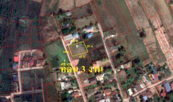 P15 ขายที่ดินเทศบาลตำบลหนองบัว 3 งานใกล้ศาลแรงงาน พื้นที่สีเขียว