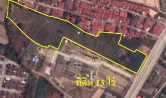 PH952 ขายที่ดิน พื้นที่สีชมพู 13 ไร่ อ.เมือง จ.อุบลราชธานี