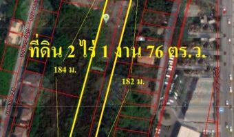 P111 ด่วนขายที่ดิน 2 ไร่ 1 งาน 76 ตร.ว เขตบางแค ติดโครงการหมู่บ้าน