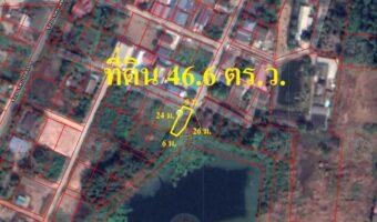 P117 ขายที่ดินถมแล้วจำนวน 46.6 ตร.ว ตำบลดงพระราม ปราจีนบุรี น้ำไฟพร้อม
