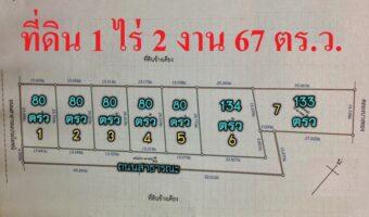 P136 ขายที่ดินหลังตลาดบ้านใหม่แปดริ้ว 80 ตารางวา ผังสีส้ม