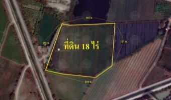 P242 ขายที่ดิน 18 ไร่ พร้อมสิ่งปลูกสร้างคือบ้าน 1 ชั้น ติดถนนและคลองชลประทาน