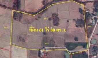 P289 ขายที่ดินแปลงใหญ่ 61 ไร่ 80 ตร.ว. พื้นที่ติดถนนคอนกรีต ผังสีเขียว ใกล้ตลาด