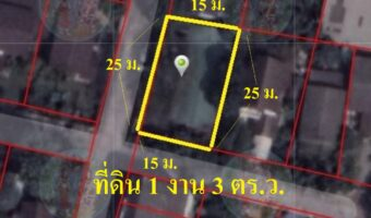 P317 อยากขายค่ะ ที่ดิน เขตหลักสี่ 1 งาน 3 ตารางวา เป็นรูปสี่เหลี่ยมผืนผ้า ผังสีแดง ติด MRT