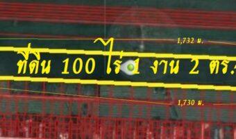 P338 ด่วนค่ะขายที่ดินผังสีชมพู 100 ไร่ 1 งาน 2 ตร.ว.อำเภอธัญบุรี ปทุมธานี ที่ดินติดถนนรังสิต นครนายก
